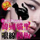美妝-韓國貓型眼線模板 1入【H80620】