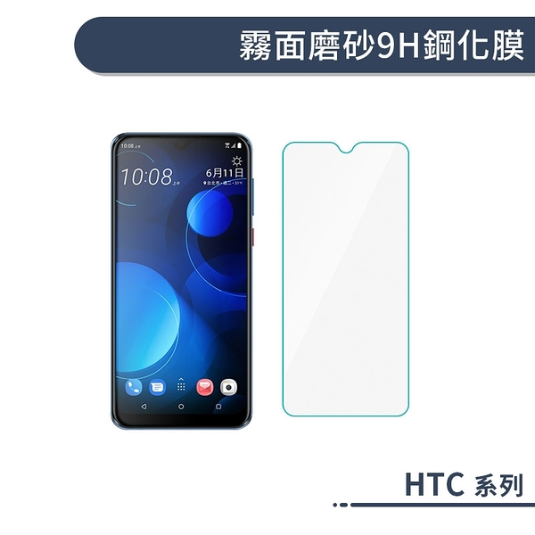E68精品館 磨砂霧面 HTC Desire 816 /  820 鋼化玻璃 鋼膜 手機螢幕保護貼 貼膜保貼 D816W D820