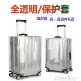 拉桿箱箱套透明防塵罩行李箱20旅行箱28耐磨26皮箱24寸箱子保護套 color shop