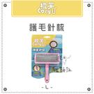 COSY梳芙[寵物美容用品,護毛針梳,L]JJ-SF-003