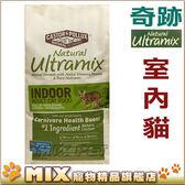 ◆MIX米克斯◆美國Ultramix奇跡‧天然寵物食品【室內貓5.5磅】美國WDJ推薦優良飼料
