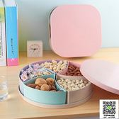 果盤 創意水果盤塑料糖果盤客廳美歐式多功能家用零食干果盤分格帶蓋 宜品居家