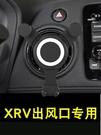 手機支架 適用于東風本田XRV汽車手機車支架XR-V圓形出風口車載手機架專用