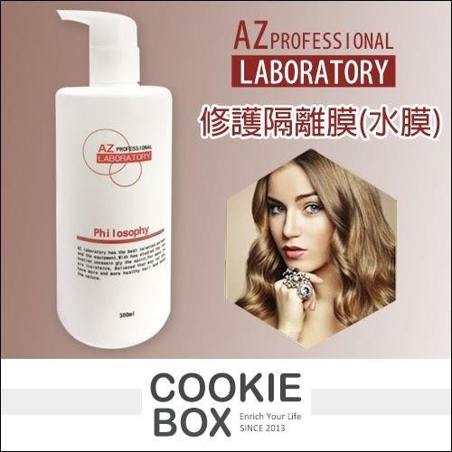 台灣 AZ 修護隔離膜 護髮 染髮 持久 靜電 打結 免沖洗 深層 修護 專業 沙龍 (300ml/罐) *餅乾盒子*