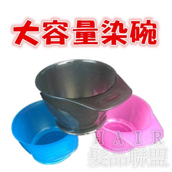 (現貨特價)大容量 染碗 另售染刷 染膏 染劑 漂粉 雙氧水*HAIR魔髮師*