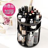 360度旋轉化妝品收納盒浴室桌面梳妝臺護膚品口紅架置物架 【格林世家】