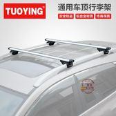 汽車0車頂行李架貨架suv專用加裝帶鎖橫桿通用·樂享生活館liv