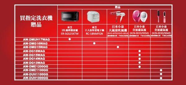 1/31前原廠好禮送【TOSHIBA東芝】變頻16公斤洗衣機(AW-DG16WAG)送安裝+舊機回收/免運費