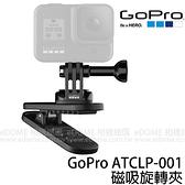 GoPro 磁吸旋轉夾 (6期0利率 免運 台閔公司貨) 背包夾 ATCLP-001 適用適用 HERO8 / MAX / HERO7 / HERO6