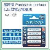 好舖・好物➸國際牌 Panasonic eneloop 充電電池 3號 4號 四入 2000mAh 800mAh 低自放 鎳氫 日本製造