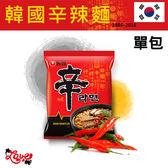 韓國 農心 辛拉麵 (單包) 120g 拉麵 泡麵 經典拉麵