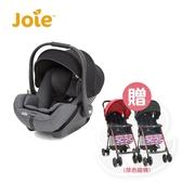 奇哥 Joie i-Level ISOFIX 嬰兒提籃汽座【贈New aire輕便推車】【佳兒園婦幼館】