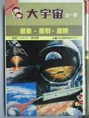 【書寶二手書T4/少年童書_OCM】大宇宙-星象星群星際