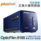Plustek OpticFilm 8100 全新 底片專用 掃描器