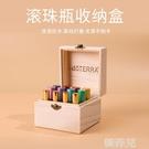 精油收納盒 多特瑞精油滾珠瓶收納木盒子16格滾珠10ml木制收納盒 實木 韓菲兒