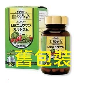 自然革命 L型發酵離子乳酸鈣 60粒(全素)【德芳保健藥妝】