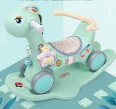 搖搖木馬 兒童搖馬搖搖馬塑料兩用車加厚大號寶寶一歲1-6周歲小玩具-jy【快速出貨八折搶購】