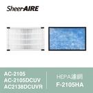 【Qlife質森活】SheerAIRE 席愛爾 HEPA 濾網 F-2105HA + 抗菌層 ( 適用 AC-2105 | AC-2105DCUV 機型 )