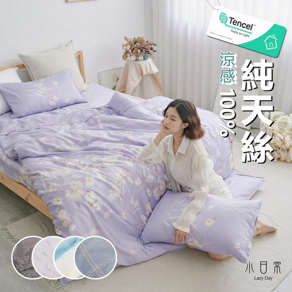 『多款任選』奧地利100%TENCEL40支涼感純天絲6x7尺雙人特大床包枕套三件組(不含被套)床單 床套