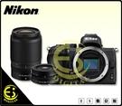 Nikon Z50 + DX16-50MM + 55-250MM雙鏡組 APSC 單眼數位相機 無反相機 Z接環 繁中