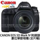 CANON 5D Mark IV 附 SIGMA 24-105mm ART 贈6000元郵政禮券 (24期0利率 免運 公司貨) 5D4 5D M4 全片幅