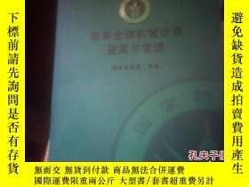 二手書博民逛書店罕見糧食倉儲機械設備使用與管理143469 席德清主編 中國財政