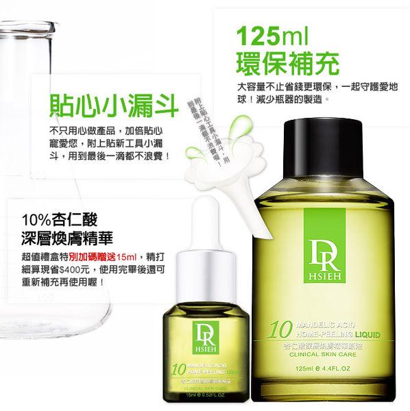 Dr. Hsieh / Dr. H 第三代 10%杏仁酸深層煥膚精華原液 125ml+15ml 效期2020.02