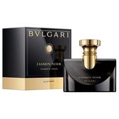 【母親節最實用的禮物】BVLGARL寶格麗 Jasmin Noir夜茉莉女性淡香精-5ml [47702]