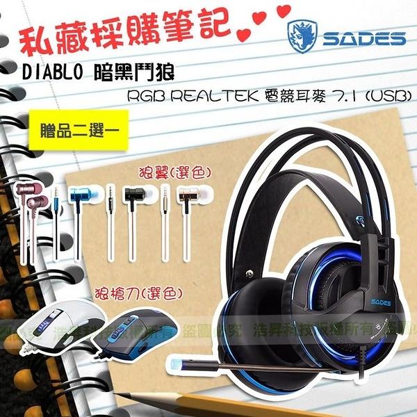 SADES DIABLO 暗黑鬥狼 RGB REALTEK 電競耳麥 7.1 (USB)  好禮二選一 送7-11禮卷