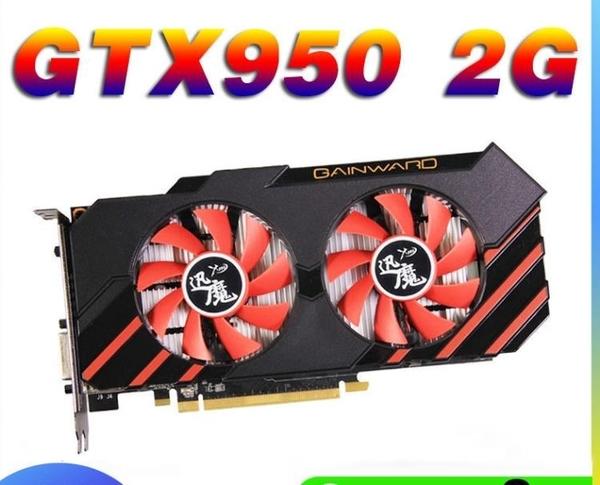 盒裝全新迅魔GTX950 960 2G 4G獨立臺式電腦吃雞游戲顯卡750TI 2G 初色家居館