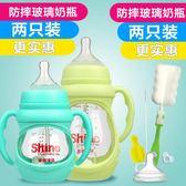 新年好禮85折 【兩只裝】防摔玻璃奶瓶耐高溫耐摔防燙防脹氣寬口徑嬰兒新生兒