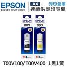 EPSON 1黑1黃 T00V100+T00V400 原廠盒裝墨水 /適用 EPSON L3110/L3150