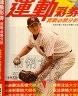 二手書R2YB 2008年5月初版《MLB 美國職業棒球篇 運動彩券 實戰必勝分