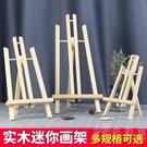 小畫架迷你木質桌面畫架臺式展示架平板支架桌上支架式摺疊油畫架WD 小時光生活館