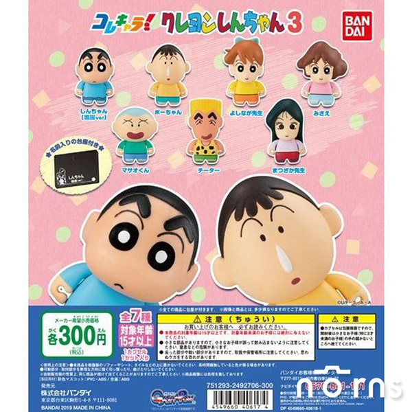 Bandai蠟筆小新Q版公仔3扭蛋- Norns 日本轉蛋 Crayon Shinchan