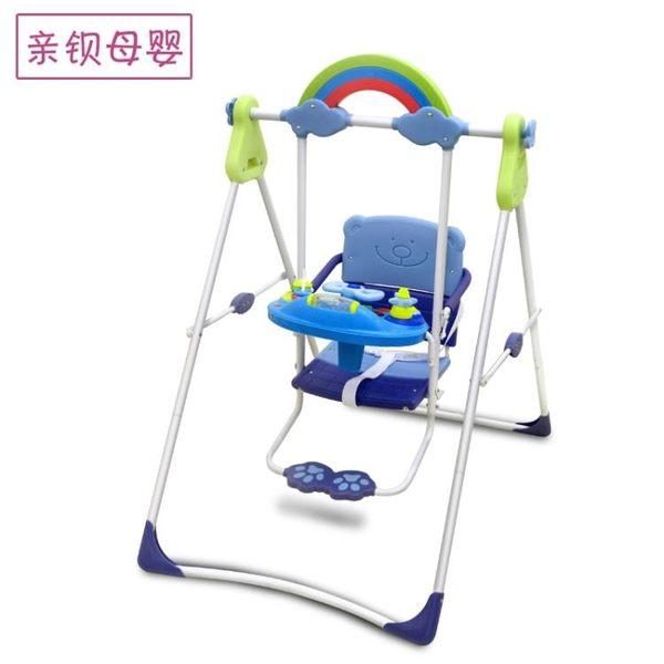 兒童鞦韆折疊寶寶玩具蕩鞦韆搖椅室內外兒童吊椅【步行者戶外生活館】