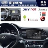 【JHY】2019年Hyundai Elantra專用 9吋螢幕 V57系列安卓機 *8核心4+64G