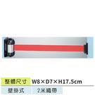 用過陸貨都知道再便宜都多餘~我保證100%台灣製造☆2米壁掛式不銹鋼伸縮帶圍欄 WRW-20 ☆