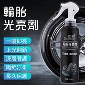 【輪胎光亮劑】汽車用輪胎釉 防老化上光清潔輪胎保養臘 保護劑 增光劑