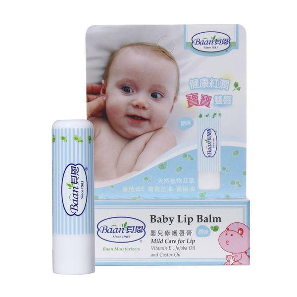 【任二入88折】Baan貝恩 -【保濕系列】嬰兒修護唇膏(原味) Baby Lip Balm 5g