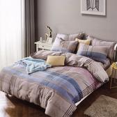 BUTTERFLY-柔絲絨格紋枕套床包三件組-芙拉多(特大)