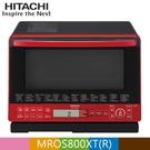 【南紡購物中心】HITACHI 日立 過熱水蒸氣烘烤微波爐 MROS800XT 晶鑽紅