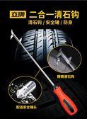 汽車輪胎石子清理工具 多功能刮石器輪胎清石鉤安全錘 補胎工具    瑪奇哈朵