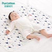隔尿墊 全棉時代 嬰兒紗布隔尿墊 新生兒寶寶隔尿墊防水可洗透氣床墊 免運