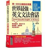世界最強英文文法會話:一次學好文法&會話(附MP3)