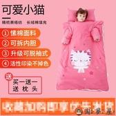 睡袋兒童保暖四季通用款嬰兒中大童薄款女寶寶純棉防踢被【淘夢屋】