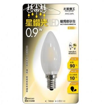 星鑽光LED蠟燭磨砂泡E14/0.9W/暖白光