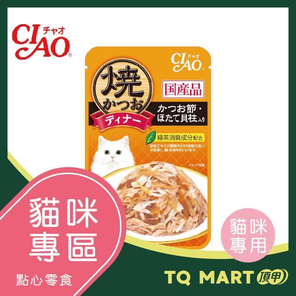 CIAO 鰹魚燒 晚餐包 (鰹魚+柴魚片+干貝)50g【TQ MART】