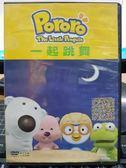 影音專賣店-B15-060-正版DVD-動畫【Pororo:一起跳舞】-套裝 國語發音 幼兒教育