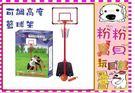 *粉粉寶貝玩具*可調整高度籃球架 /瘋籃球~特大號兒童籃球架 (最高260cm)~